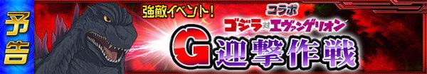 【予告】強敵イベント「G迎撃作戦」