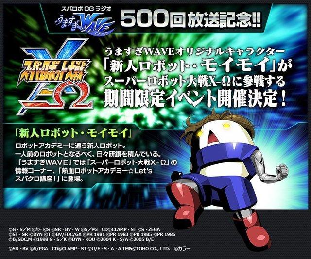 うますぎWAVE500回記念で新人ロボット・モイモイが参戦決定!