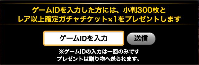 id_nyuuryoku