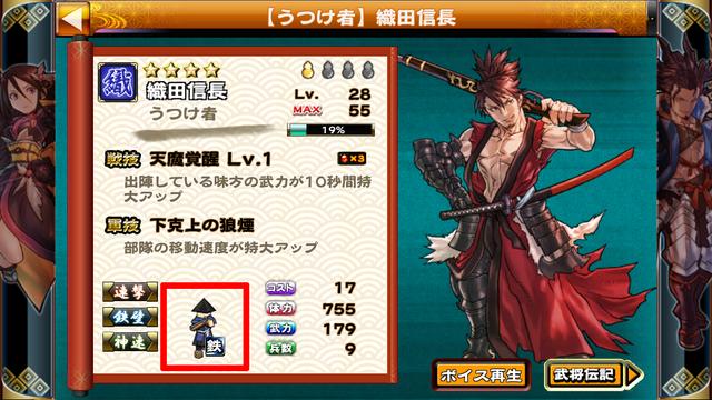 nobunaga_shinka1