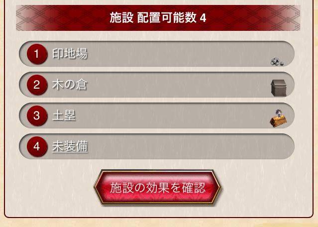 shisetsu_soubi