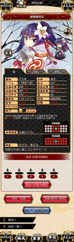 kaichiku02.png