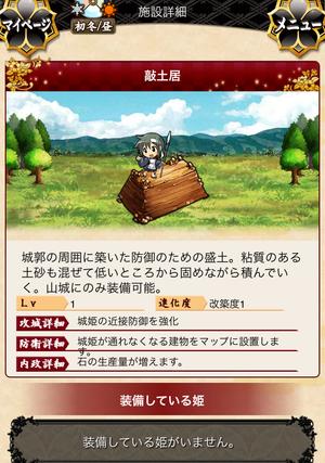 kaichiku04.png