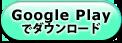 google_dl_btn