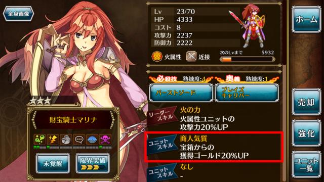 unit_skill