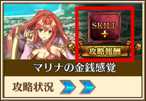 unit_skill_get.png