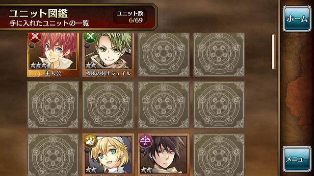 unit_zukan