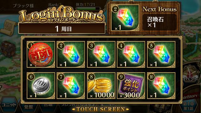 login_bonus.png