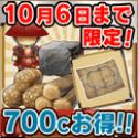 chiku1006_take