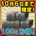 ishiku1006_jyou