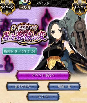 event_kurokiaoi