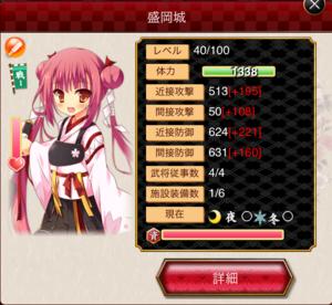 shirohime_sentaku02.png