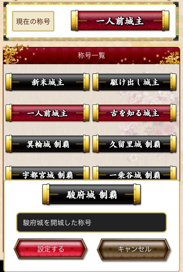 称号 - 城姫クエスト攻略wiki
