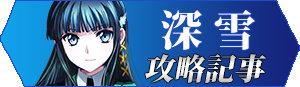 miyuki_banner