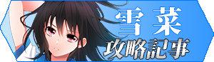 yukina_banner.jpg