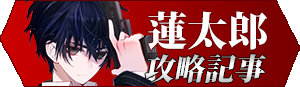 renntarou_banner