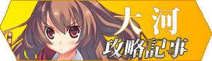 taiga_banner