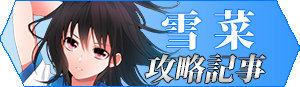 yukina_banner
