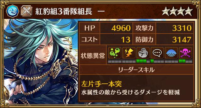 unit_hajime