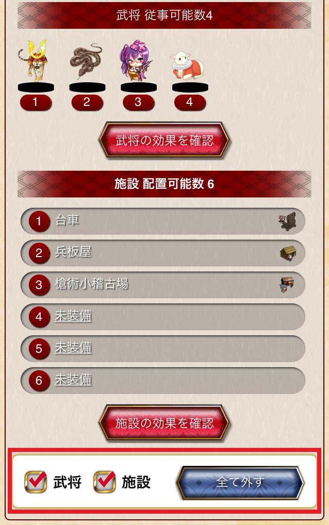 busyoushisetsu_delete.png