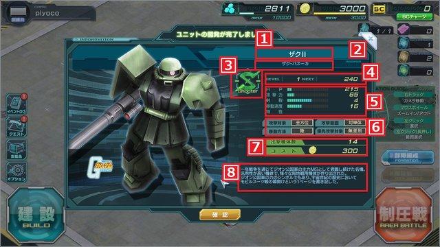 mobilesuit01_No.jpg