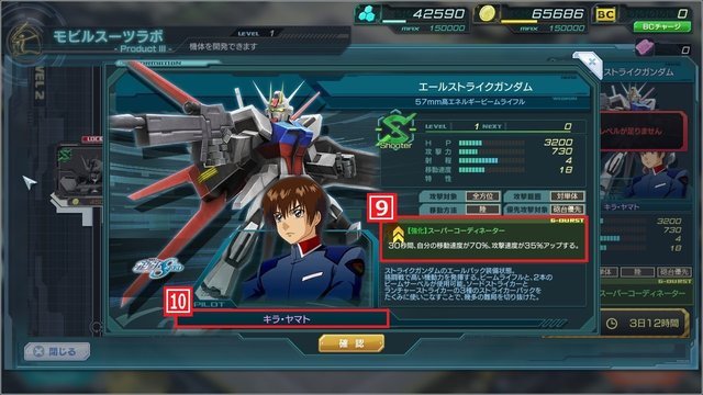 mobilesuit02_No.jpg