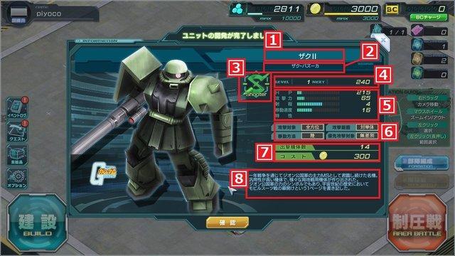 mobilesuit01_No