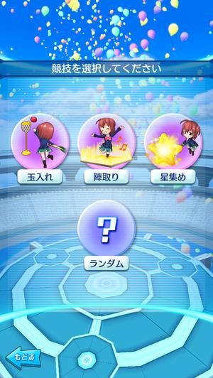 kyougi6.png