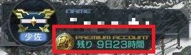premium03