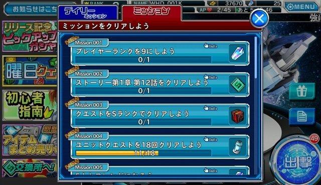 srx_mission_001