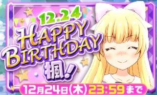 kaede_happybirthday02