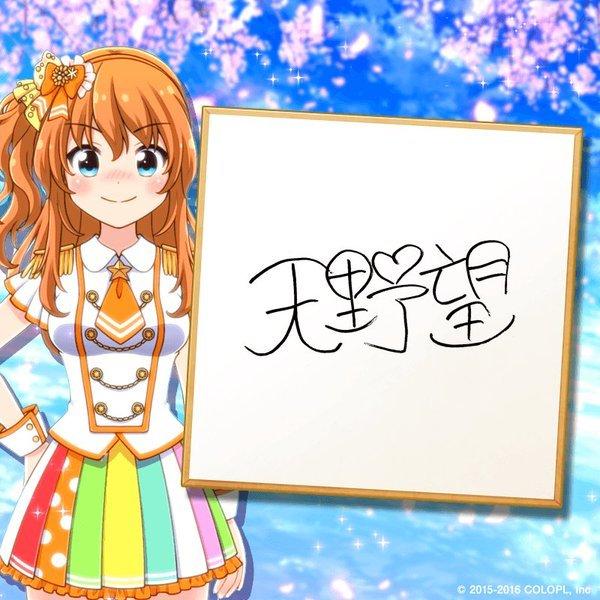 sign_nozomi