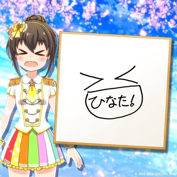 sign_hinata.jpg