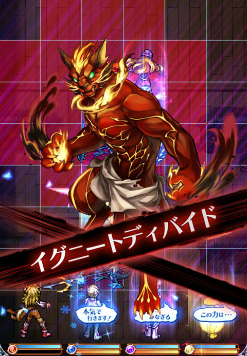 炎の魔獣アフレイル