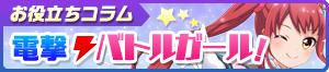 dengeki_battlegirl2