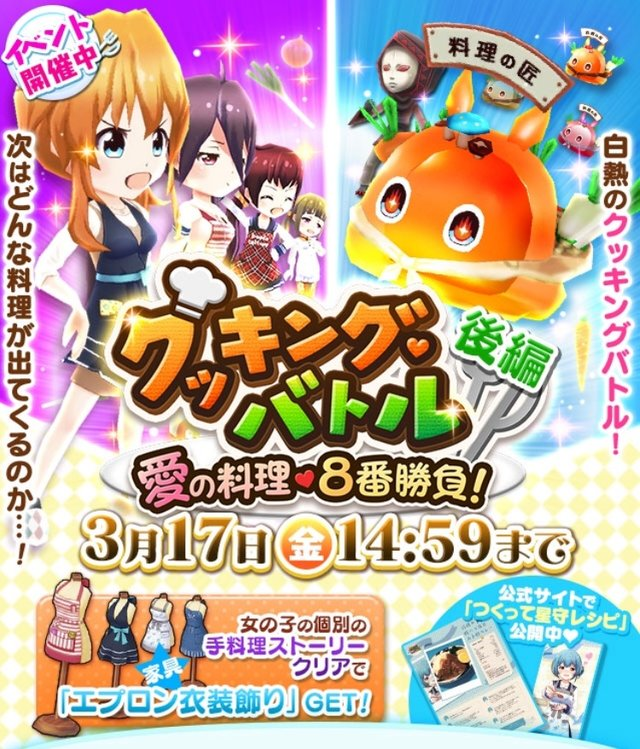 クッキング・バトル~愛の料理・8番勝負!~ 後編