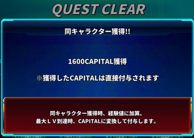 CAPITAL稼ぎ