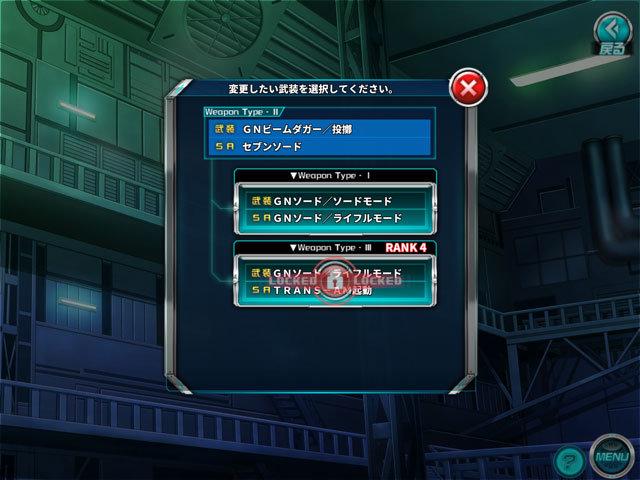 武装変更2