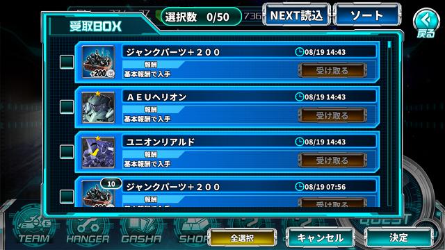 受取BOX