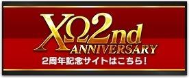 スパクロ2周年記念サイト