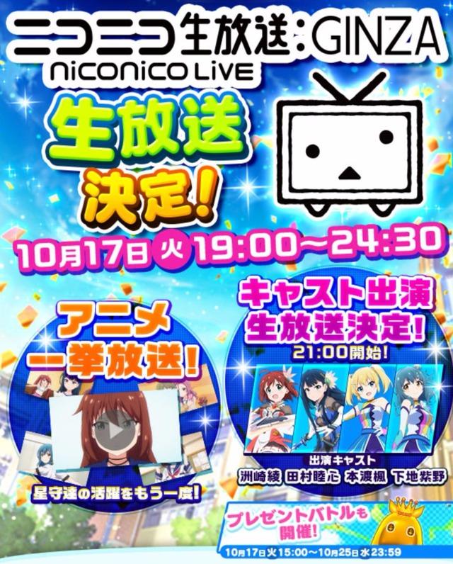 イベント/ニコニコ生放送記念バトル