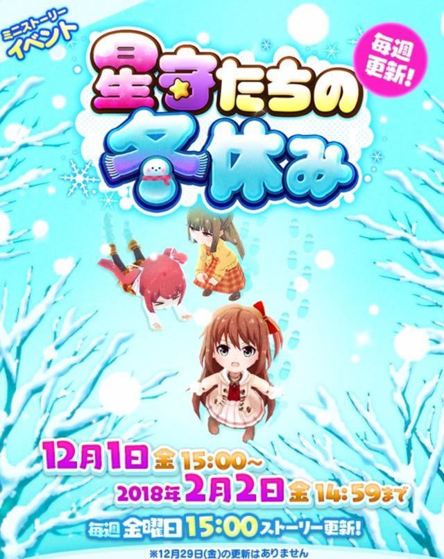 イベント/星守たちの冬休み