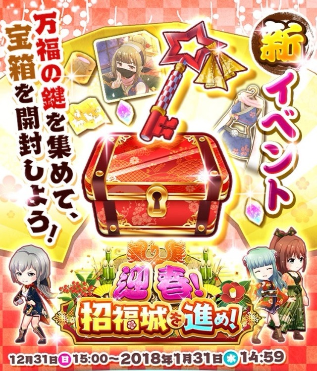 イベント/迎春!招福城を進め!