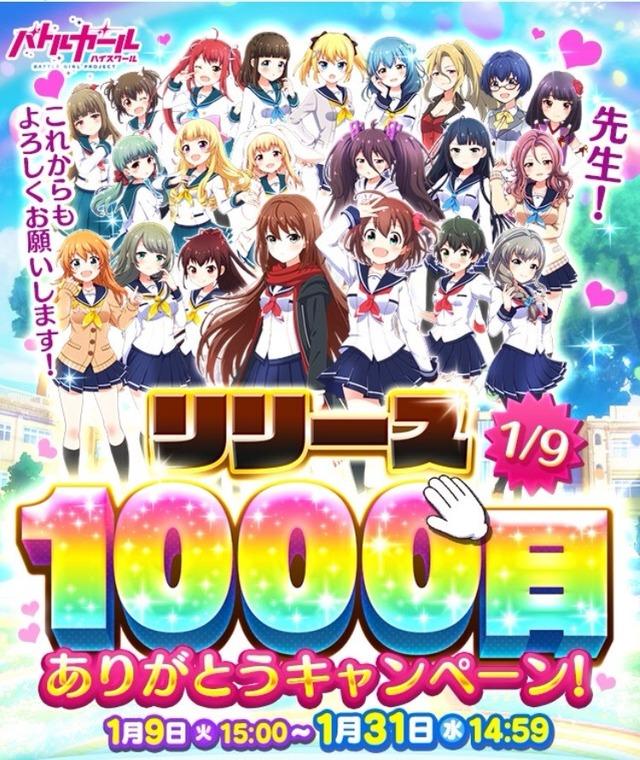 リリース1000日ありがとうキャンペーン