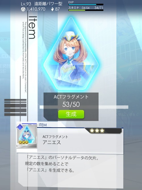 ACTフラグメント
