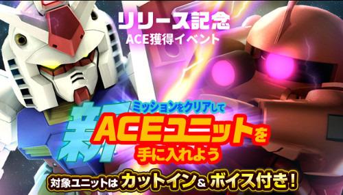 ACE獲得イベント(1)