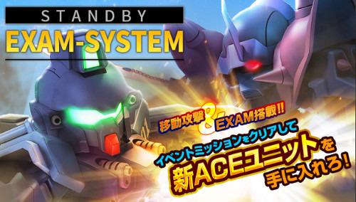 ACE獲得イベント(2)