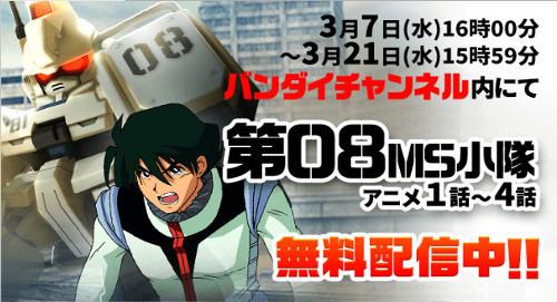 「機動戦士ガンダム 第08MS小隊」無料視聴キャンペーン