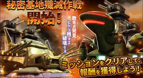 拠点破壊イベント「秘密基地殲滅作戦」