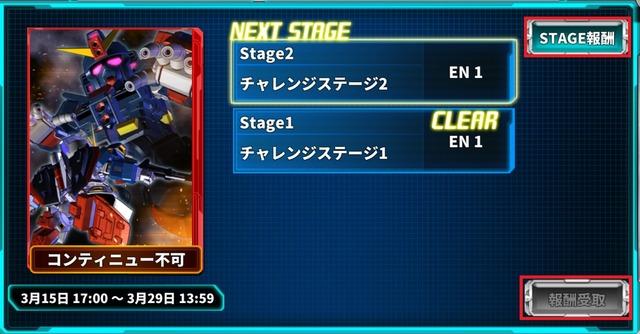 チャレンジステージ